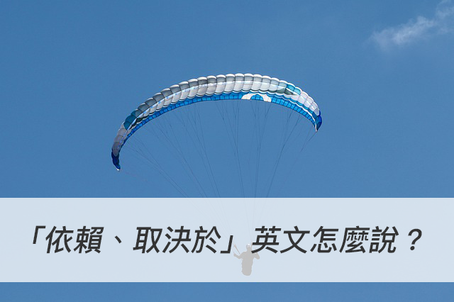 「依賴、取決於」英文怎麼說? depend on 中文意思一次搞懂!