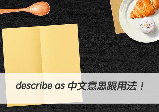 描述形容某人某事..英文怎麼說? 秒懂describe as 中文意思跟用法!