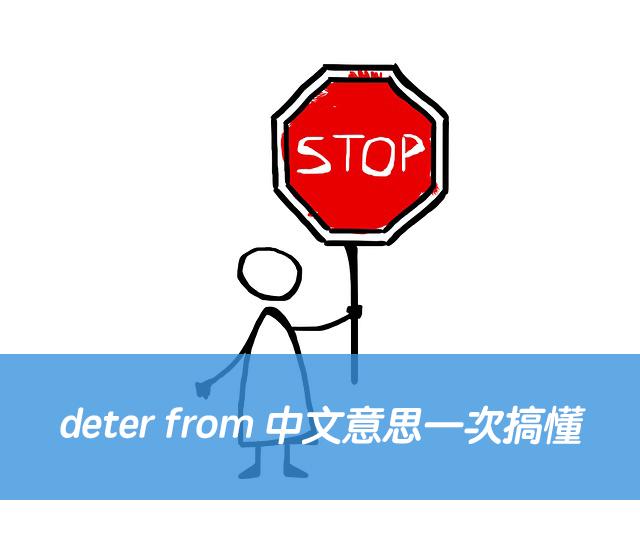 「阻止阻饒某人做某事」英文怎麼說?deter from 中文意思一次搞懂