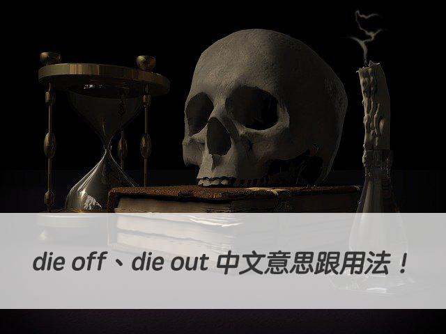 逐漸消失、滅絕、全部死掉英文怎麼說? die off、die out 中文意思跟用法!