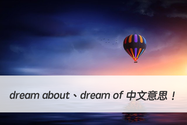 夢想,幻想...英文怎麼說? dream about、dream of 中文意思跟用法一次搞懂!