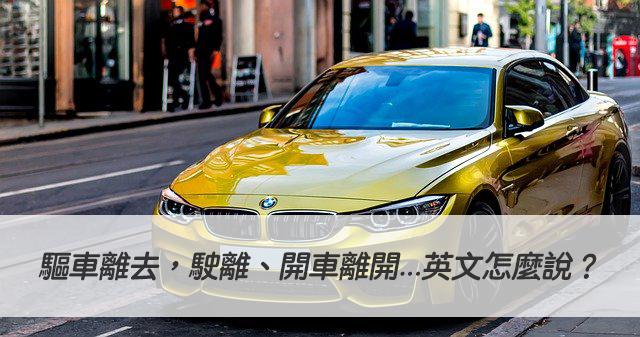 驅車離去,駛離、開車離開...英文怎麼說? drive off、 drive away、 drive out中文意思跟用法!