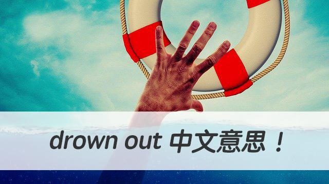 聲音被淹沒...英文怎麼說? 了解drown out 中文意思!