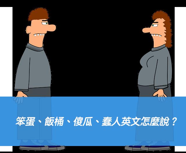 笨蛋、飯桶、傻瓜、蠢人英文怎麼說? 搞懂airhead/ dumb/ fool 中文意思!