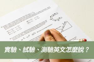 實驗、試驗、測驗英文怎麼說?混淆字Experiment/ test/ trial 中文意思