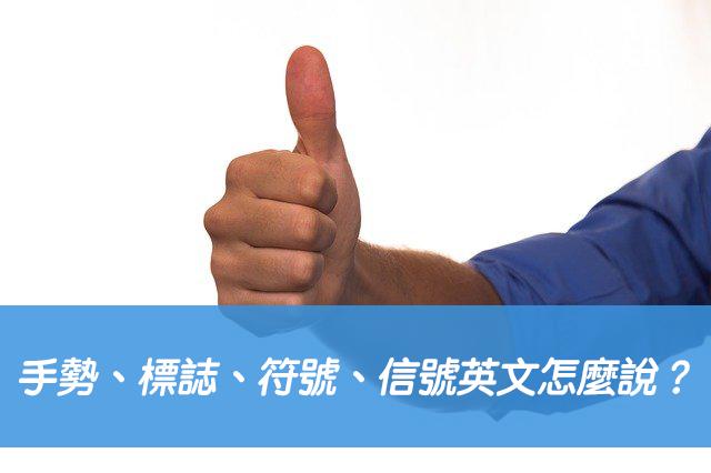 手勢、標誌、符號、信號英文怎麼說?混淆字gesture/signal/sign/symbol 中文意思!