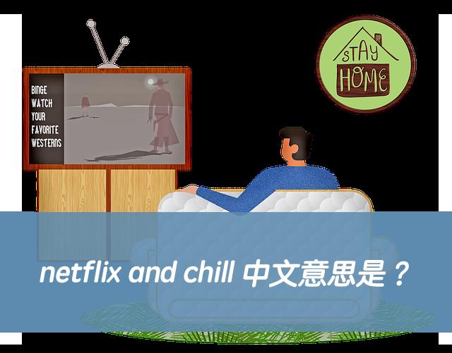 netflix and chill 中文意思是?另類英文打砲約炮用語