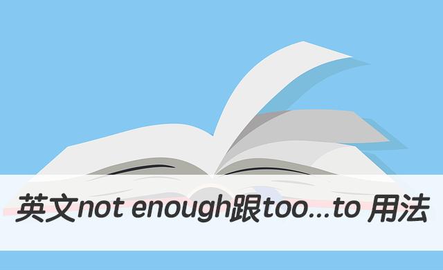 英文not enough跟too...to 用法與中文意思!