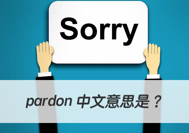 pardon 中文意思是?搞懂英文pardon 的三個意思!