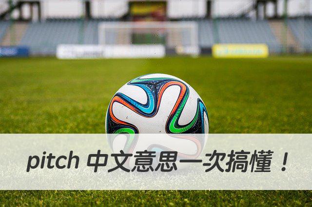 投擲、推銷、足球場英文怎麼說? pitch 中文意思一次搞懂!