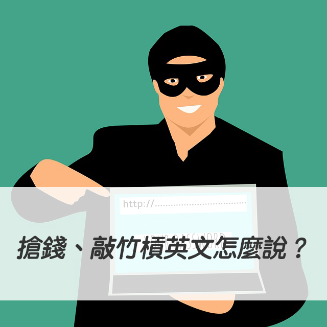 搶錢、敲竹槓英文怎麼說? rip-off 中文意思一次搞懂!