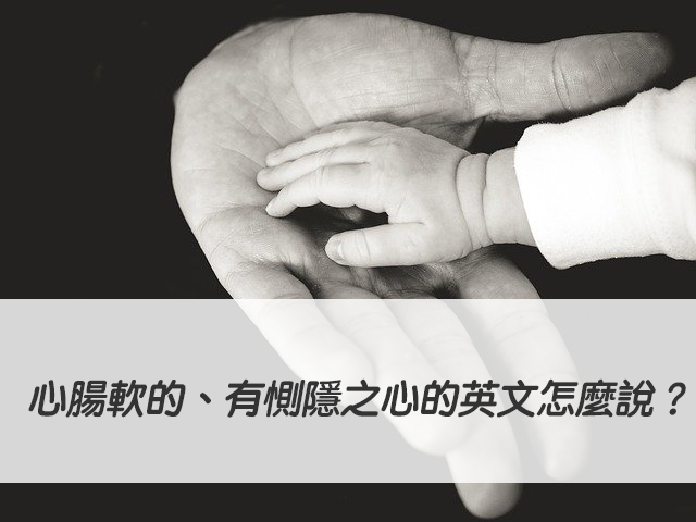 心腸軟的、有惻隱之心的英文怎麼說? soft-hearted、tender-hearted 中文意思一次搞懂!