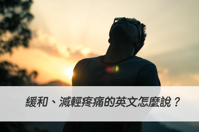 緩和、減輕疼痛的英文怎麼說? 搞懂 soothe 中文意思!