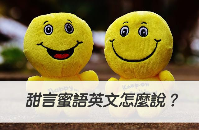 甜言蜜語英文怎麼說? sweet talker、smooth operator中文意思一次搞懂!