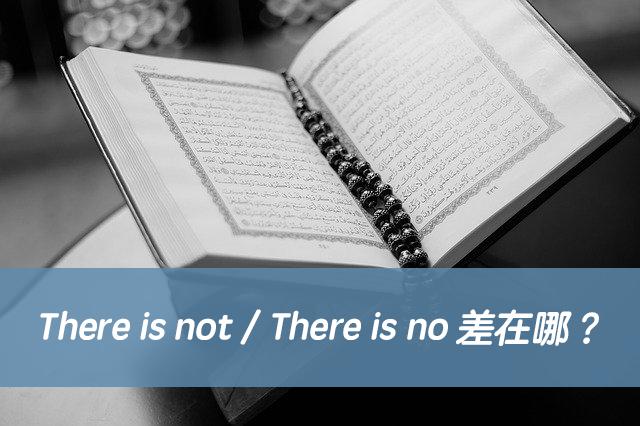 英文There is not / There is no 用法