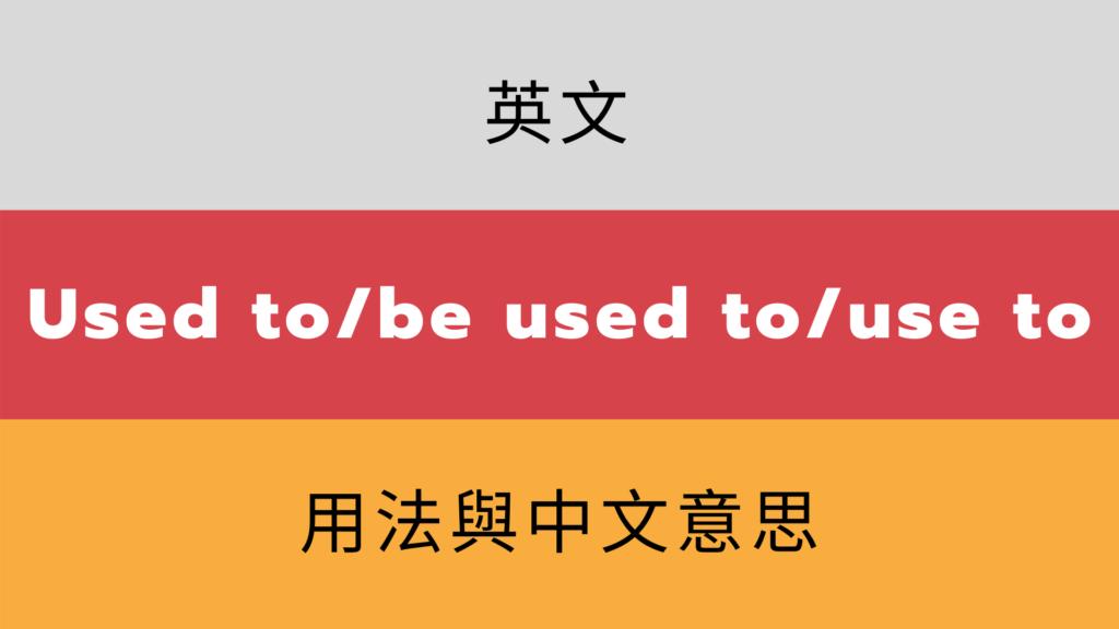 英文Used to / be used to/ use to 用法差在哪?中文意思?