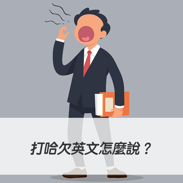 打哈欠英文怎麼說? yawn 中文意思一次搞懂!