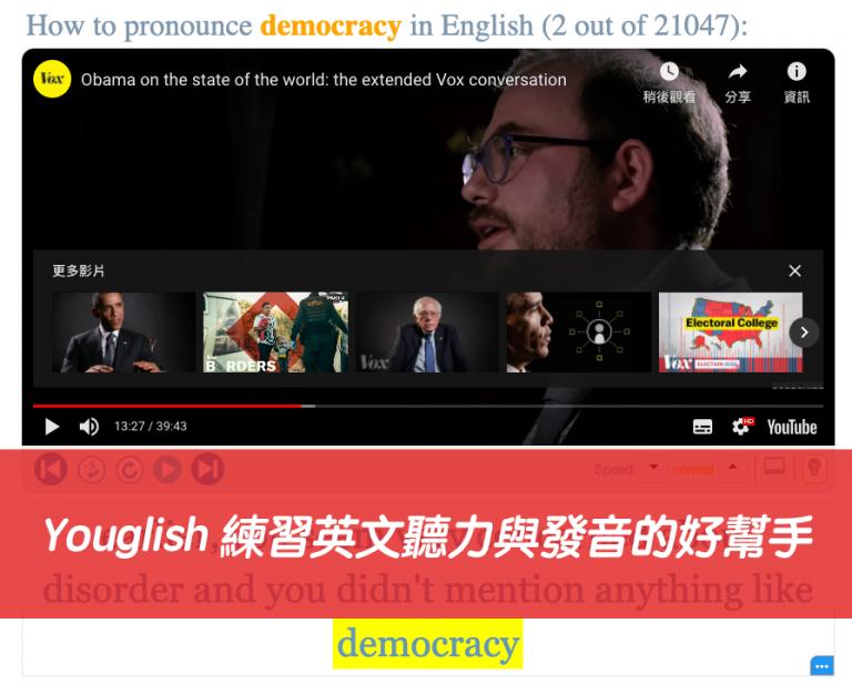 Youglish 練習英文聽力與發音的好幫手,線上影片練習發音