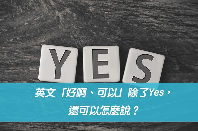 英文「好啊、可以」除了Yes,還可以怎麼說?