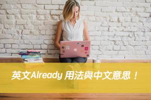英文Already 用法與中文意思!