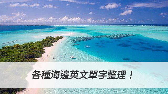 海灘、海嘯、海灣...英文怎麼說?各種海邊英文單字整理!