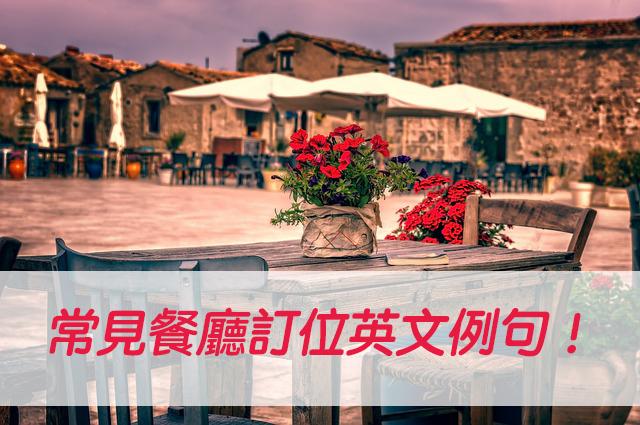 怎麼在電話中用英文預定餐館?常見餐廳訂位英文例句!