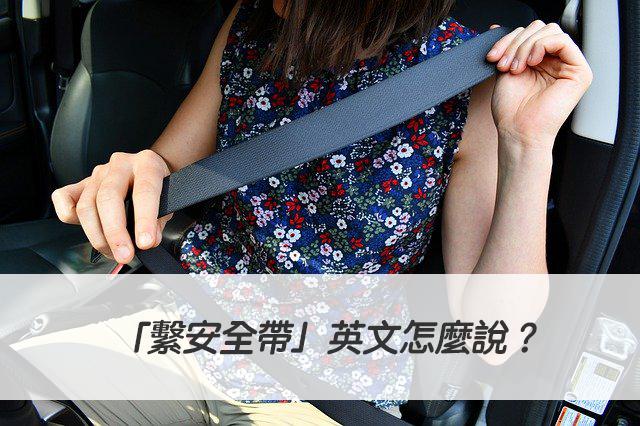 「繫安全帶」英文怎麼說?搞懂buckle up 中文意思!