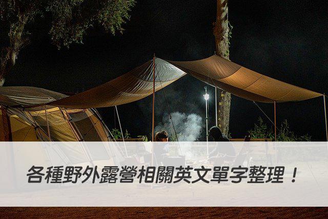 【露營英文】各種野外露營相關英文單字整理!