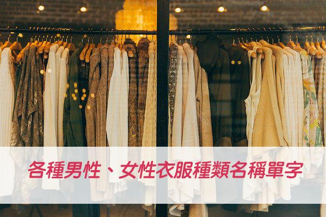 【衣服英文】各種男性、女性衣服種類名稱單字、字彙整理!