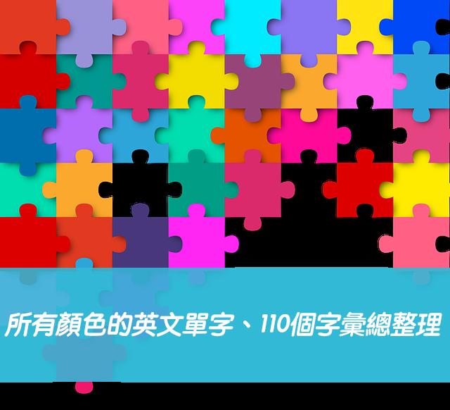【顏色英文】所有顏色的英文單字、110個字彙總整理!