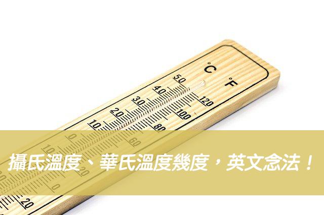 【溫度英文】攝氏溫度、華氏溫度幾度,英文念法、用法!