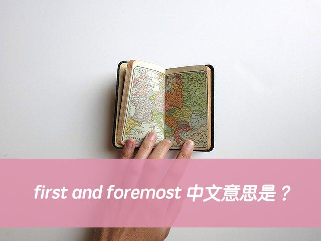 英文 first and foremost 中文意思是?