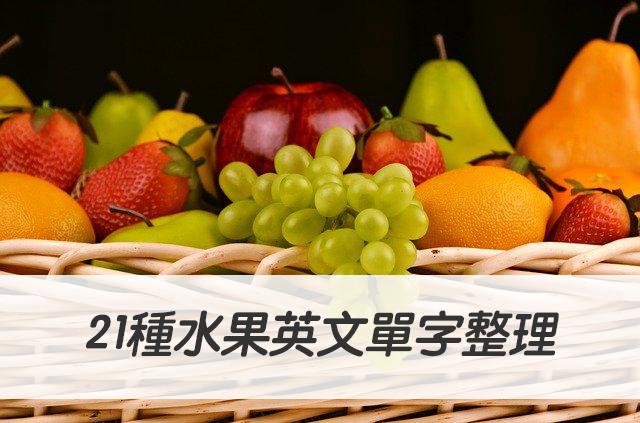 奇異果、橘子、荔枝、木瓜、百香果...英文怎麼說? 21種水果英文單字整理