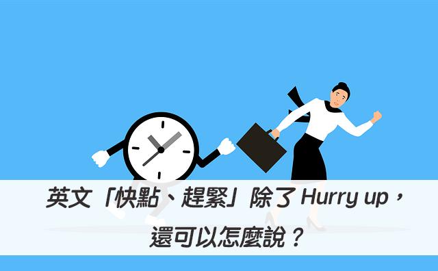 英文「快點、趕緊」除了 Hurry up,還可以怎麼說?