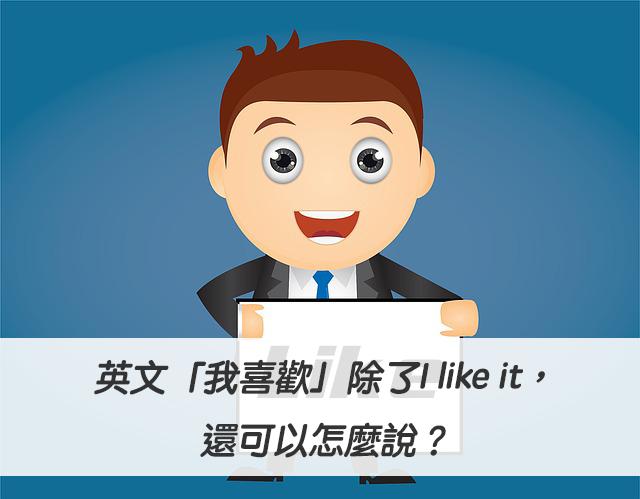 英文「我喜歡」除了I like it,還可以怎麼說?6種說法一次搞懂