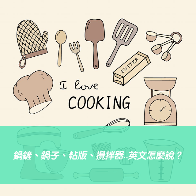 【廚房器具英文】鍋鏟、鍋子、粘版、量杯、攪拌器..英文怎麼說?