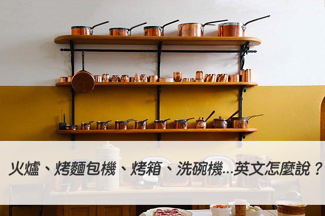 【廚房用具英文】火爐、烤麵包機、水槽、烤箱、洗碗機...英文怎麼說?