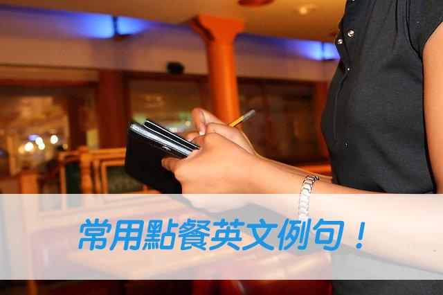 【點菜英文】怎樣用英文向服務生點菜?常用點餐英文例句!