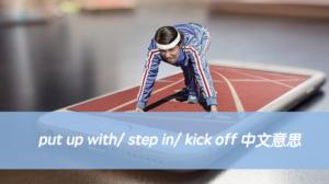 忍受忍耐、插手介入、開始做...英文怎麼說?put up with/ step in/ kick off 中文意思