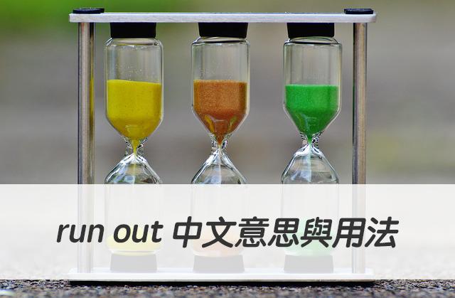 耗盡、用完用光、證件到期..英文怎麼說?run out 中文意思與用法