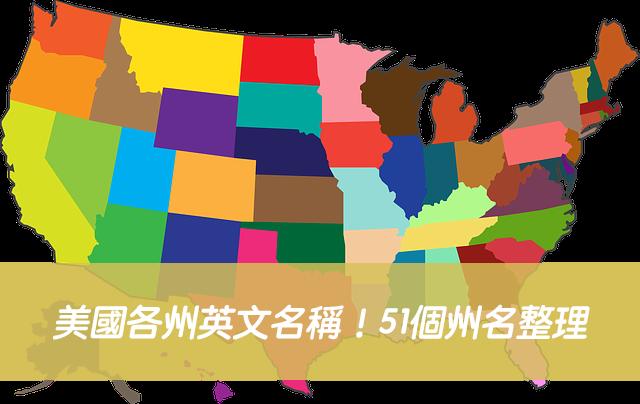 美國各州英文名稱!51個州名整理