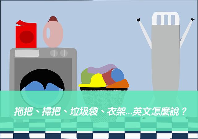 拖把、掃把、垃圾袋、漂白劑、衣架...英文怎麼說?雜物間/洗衣間英文單字整理