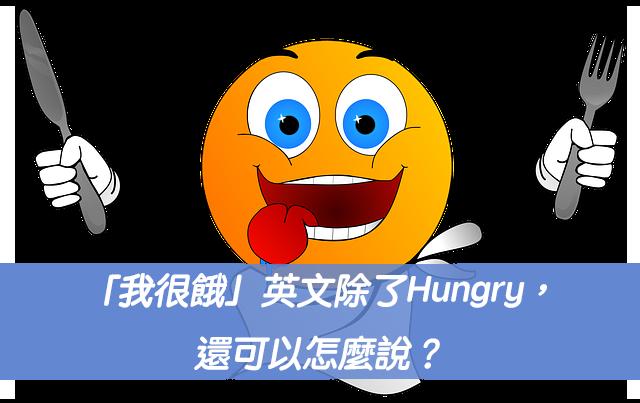 「我很餓」英文除了Hungry,還可以怎麼說?