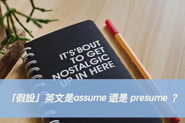 「假設」英文是assume 還是 presume ?中文意思差在哪?