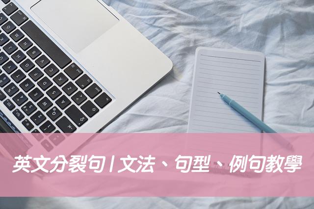 英文分裂句   文法、句型、用法與例句教學