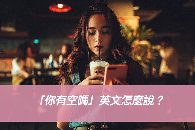 「你有空嗎」英文怎麼說?教你怎樣邀約別人喝杯咖啡!