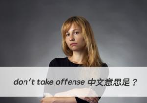 英文don't take offense 中文意思是?