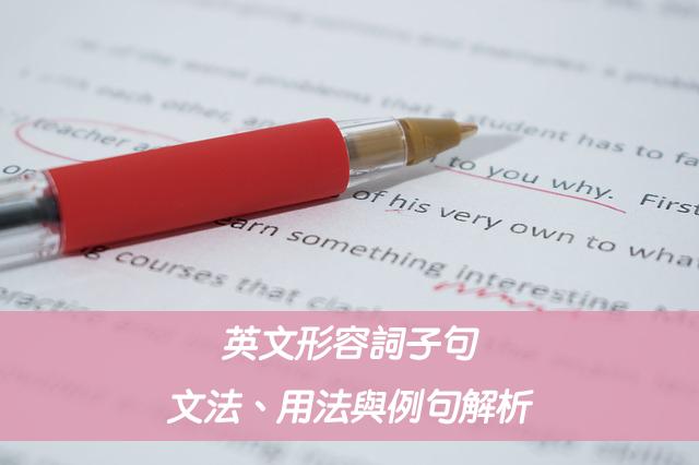 英文形容詞子句 | 文法、用法與例句解析