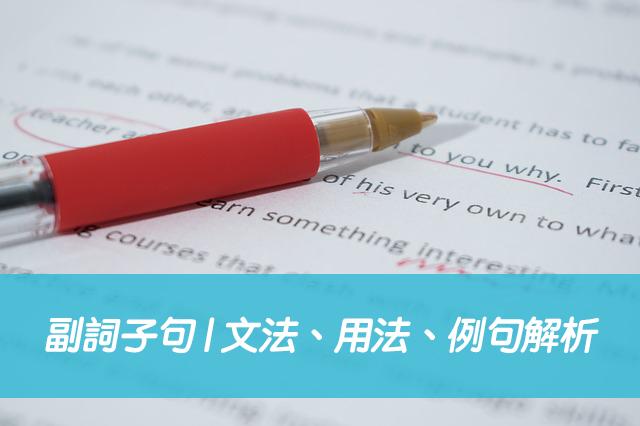 英文副詞子句   文法、用法、例句解析