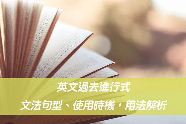 英文過去進行式 | 文法句型、使用時機,用法解析